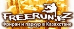 Фриран и паркур в Казахстане